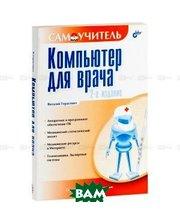 БХВ - Санкт-Петербург Компьютер для врача. Самоучитель