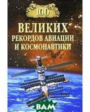 ВЕЧЕ 100 великих рекордов авиации и космонавтики
