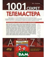Наука и Техника 1001 секрет телемастера. 3, 2-е изд., перераб.и доп.