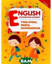 ФЕНИКС English. Английский алфавит. Учим буквы, пишем, раскрашиваем