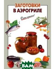 Книга ТЕРЦИЯ Заготовки в аэрогриле