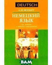 ВЫСШАЯ ШКОЛА Немецкий язык для пищевых и торговых специальностей 3-е издание