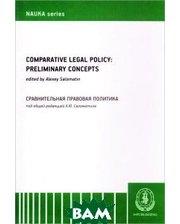 А-Проджект Comparative Legal Policy: Preliminary Concepts / Сравнительная правовая политика