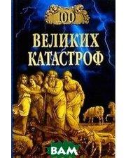 ВЕЧЕ 100 великих катастроф