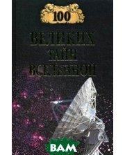 ВЕЧЕ 100 великих тайн Вселенной