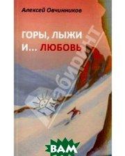 Книга Водолей Горы, лыжи и... любовь