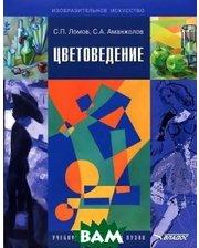 ВЛАДОС Цветоведение. Учебное пособие (+ CD-ROM)