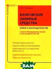 Деловой двор Банковские заемные средства. Новое в законодательстве