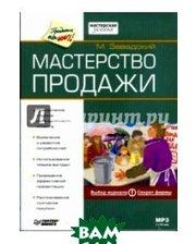 Книга Питер Аудио Мастерство продажи (Аудиокнига) (CDmp3)