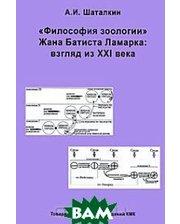 КМК Философия зоологии Жана Батиста Ламарка. Взгляд из XXI века