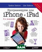 Книга ПИТЕР Программируем для iPhone и iPad