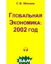 ИНИОН РАН Глобальная экономика. 2002 год