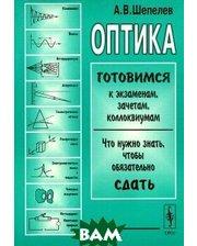 ЛЕНАНД Оптика. Учебное пособие