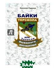 Книга Издательство Ипполитова Байки Терскола, или Записки бывалого инструктора