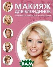 Эксмо Макияж для блондинок.