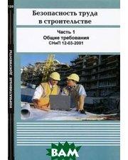 Энергия Безопасность труда в строительстве. Часть 1. Общие требования