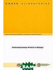 Весь Мир Codex Alimentarius. Переработанные фрукты и овощи