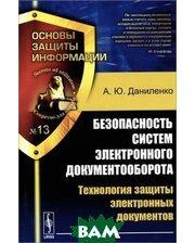 ЛЕНАНД Безопасность систем электронного документооборота. Технология защиты электронных документов