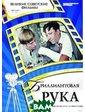 Комсомольская правда DVD. DVD. Бриллиантовая рука