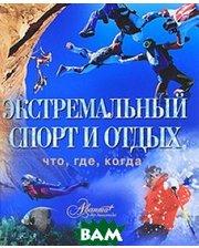 Книга АСТ Экстремальный спорт и отдых