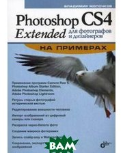 Книга BHV Photoshop CS4 Extended для фотографов и дизайнеров на примерах