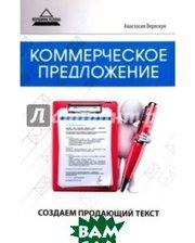 ФЕНИКС Коммерческое предложение. Создаем продающий текст