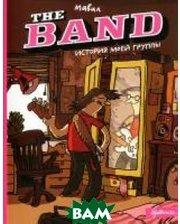 Бумкнига The Band. История моей группы