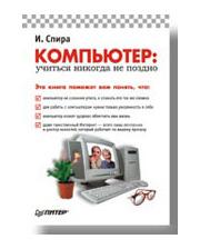 ПИТЕР Компьютер: учиться никогда не поздно. 2-е издание
