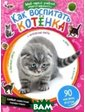 РИПОЛ КЛАССИК Как воспитать котёнка
