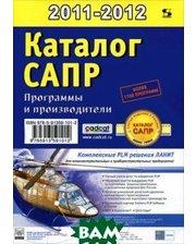 Солон-Пресс Каталог САПР. Программы и производители + CD-ROM