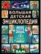 Владис Большая детская энциклопедия. Лучший подарок школьнику
