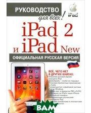 Книга ТРИУМФ iPad 2 и iPad 2 New с джейлбрейком. Руководство для всех! Официальная русская версия