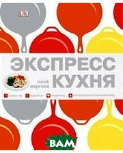 BBPG Экспресс-кухня