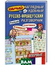 АСТ Самый наглядный и удобный русско-французский разговорник в картинках и комиксах