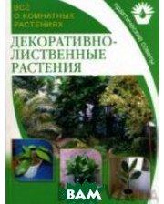 Мир книги Все о комнатных растениях. Декоративнолиственные растения