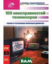 ДМК-пресс 100 неисправностей телевизоров