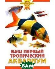 Аквариум-Принт Ваш первый тропический аквариум