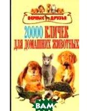 Аквариум-Принт 20000 кличек для домашних животных