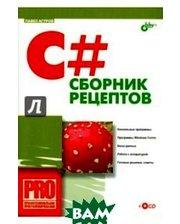 БХВ - Санкт-Петербург C#. Сборник рецептов (+CD-ROM)