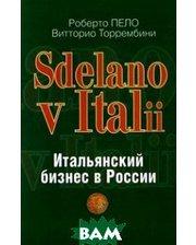 МЕЖДУНАРОДНЫЕ ОТНОШЕНИЯ Sdelano v Italii. Итальянский бизнес в России