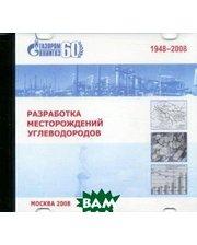 Книга ВНИИГАЗ Разработка месторождений углеводородов (аудиокнига CD)