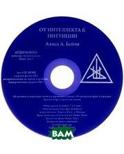 Книга Амрита-Русь От интеллекта к интуиции (аудиокнига CD-ROM)