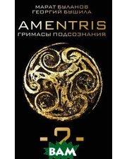 Алгоритм Amentris. Гримасы подсознания-2