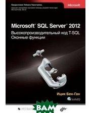 РУССКАЯ РЕДАКЦИЯ Microsoft SQL Server 2012. Высокопроизводительный код T-SQL. Оконные функции