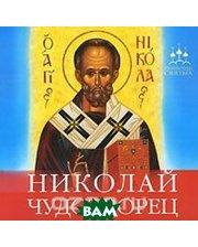 Книга Глаголь добро Николай Чудотворец (аудиокнига CD)