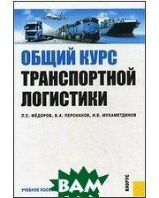 КноРус Общий курс транспортной логистики. Учебное пособие