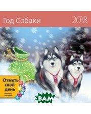 Контэнт Год Собаки (Иллюстрации Льва Бартенева). Календарь-органайзер на скрепке на 2018 год
