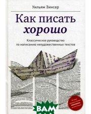Альпина Паблишер Как писать хорошо. Классическое руководство по созданию нехудожественных текстов