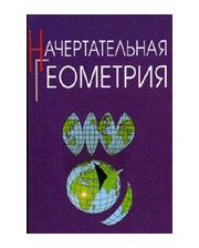 Лань Начертательная геометрия. 5-е издание