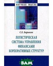 ИНФРА-М Логистическая система управления финансами корпоративных структур